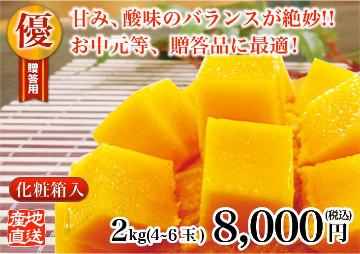 優品級マンゴー 2kg